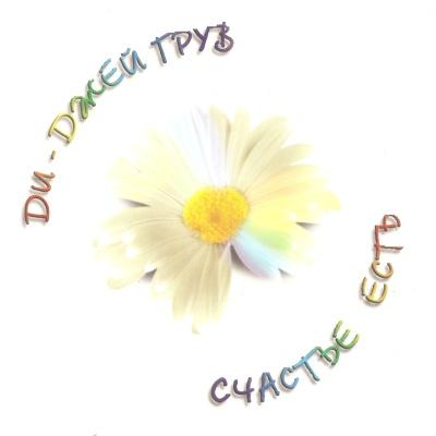 DJ Грув - Счастье Есть (Album)