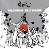 Чайф - Оранжевое Настроение (Album)