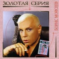 Борис Моисеев - Золотая Серия