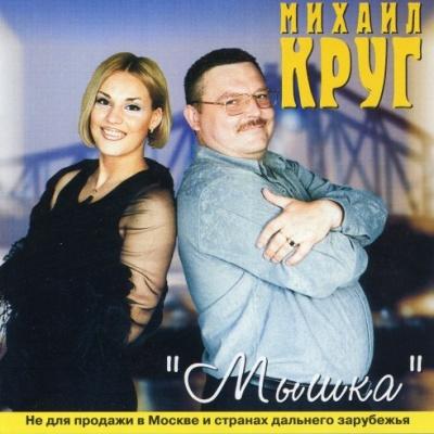 Михаил Круг - Мышка (Album)