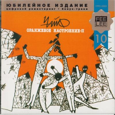 Чайф - Оранжевое настроение - II (Юбилейное издание) (Album)