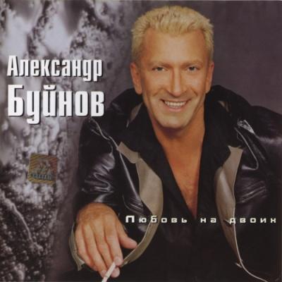 Александр Буйнов - Любовь На Двоих