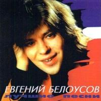 Женя Белоусов - Лучшие Песни