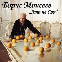 Борис Моисеев - Это Не Сон (Album)
