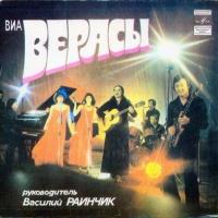 Верасы - Наша Дискотека (Album)