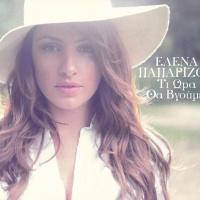 Helena Paparizou - Ti Ora Tha Vgoume (Album)