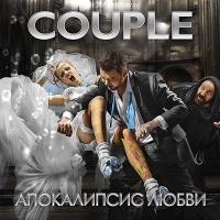 The Couple - Апокалипсис Любви