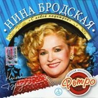 Нина Бродская - Снежинка