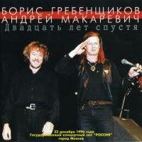Андрей Макаревич - 20 Лет Спустя (Album)
