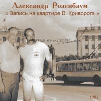 Александр Розенбаум - Запись На Квартире В. Криворога (Album)