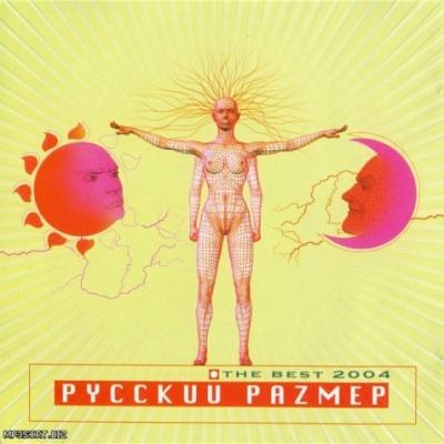 Русский Размер - The Best (Album)