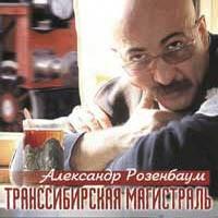 Александр Розенбаум - Транссибирская Магистраль (Album)
