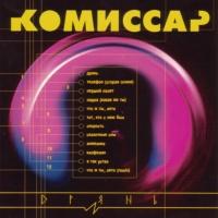 Комиссар - Дрянь (1) (Album)