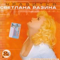 Светлана Разина - Мне Это Нравится