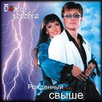 Божья Коровка - Рожденные Свыше (Album)