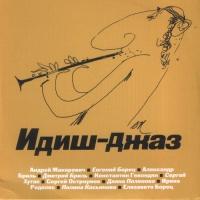 Андрей Макаревич - Идиш-Джаз (Album)