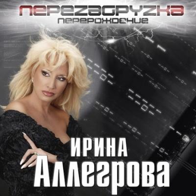 Ирина Аллегрова - Перезагрузка (Album)