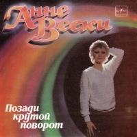 Анне Вески - Позади Крутой Поворот (Album)