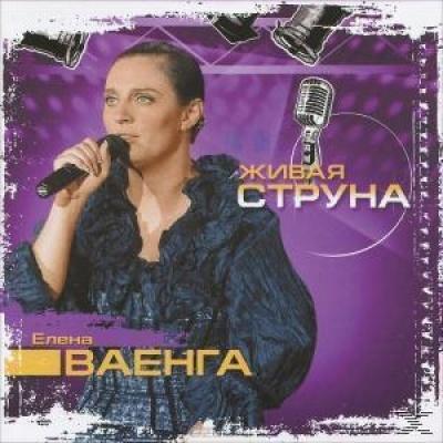 Елена Ваенга - Живая Струя (Album)