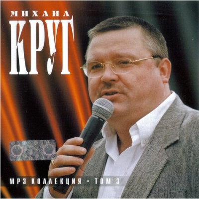Михаил Круг - 5 Лет Программе