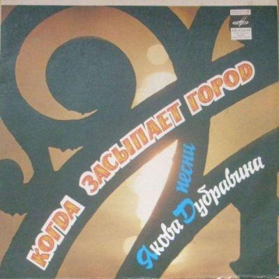 Игорь Тальков - Когда Засыпает Город (EP)