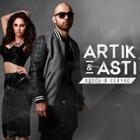 Слушать Artik & Asti - Никому Не Отдам