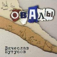 Вячеслав Бутусов - Овалы