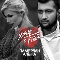 Тамерлан И Алена - Хочу С Тобой (Album)