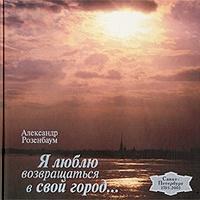 Александр Розенбаум - Я Люблю Возвращаться В Свой Город (Album)