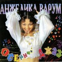 Анжелика Варум - Осенний Джаз (Album)