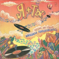 ВИА Пламя - Я+Ты (Album)
