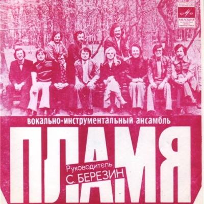 ВИА Пламя - Забудь меня (Album)