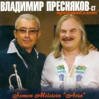Владимир  Пресняков, старший - Aria (Album)