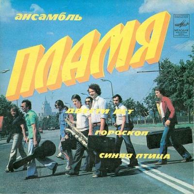 ВИА Пламя - Гороскоп (Album)