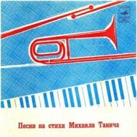 ВИА Пламя - Песни на стихи М. Танича (Album)