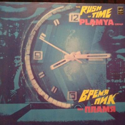 ВИА Пламя - Время Пик (Album)
