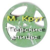 Михаил Круг - Тверские Улицы (Лизок) (Album)