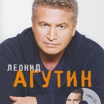 Леонид Агутин - Отец Рядом С Тобой (Single) (Single)