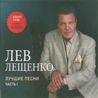 Лев Лещенко - Лучшие Песни (Compilation)