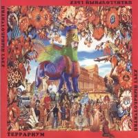 Борис Гребенщиков - Пятиугольный Грех (Album)