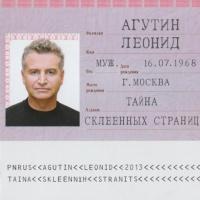 Леонид Агутин - Тайна Склеенных Страниц (Album)