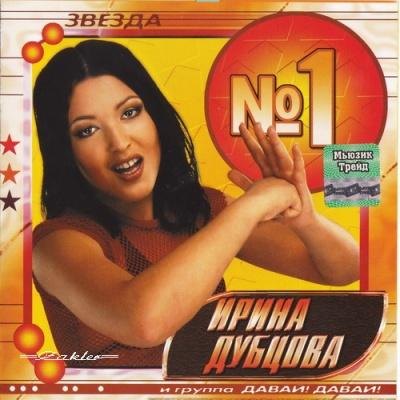 Ирина Дубцова - Звезда