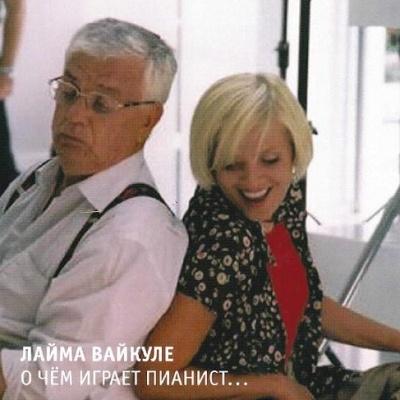 Лайма Вайкуле - О Чем Играет Пианист (Album)
