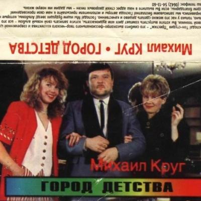 Михаил Круг - Город Детства (Album)