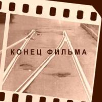 Конец Фильма - Конец Фильма (Макси-сингл) (Single)