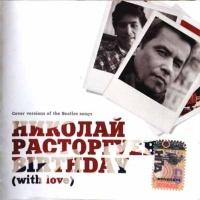 Николай Расторгуев - Birthday [With Love]