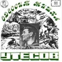 Леонид Утёсов - Одессит Мишка (1942-1945) (Album)
