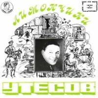 Леонид Утёсов - Лимончики (1933-1937) (Album)