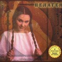 Пелагея - Казак