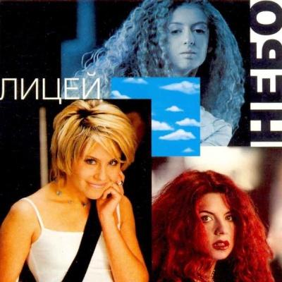 Лицей - Небо (Album)